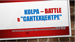 KOLPA-BATTLE в 'САНТЕХЦЕНТРЕ'